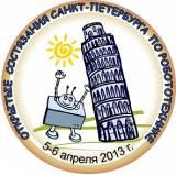 Состязания роботов в Санкт-Петербурге 2013